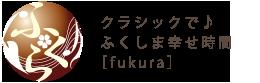 クラシックでふくしま幸せ時間[Fukura]