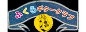 fukuraギター倶楽部