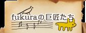 fukuraの巨匠たち